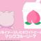 Jigglypuff: witte perzik