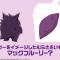 Gengar: paarse aardappel