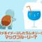 Squirtle: blauwe frisdrank (Ramune)