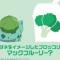 Bulbasaur: broccoli