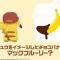 Pikachu: banaan met chocolade